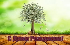 С днём рождения, дерево с долларами