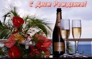 С днём рождения, шампанское, цветы