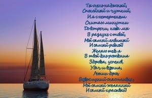 Пожелание мужчине, яхта, закат