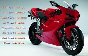 Поздравление, красный мотоцикл, стихи