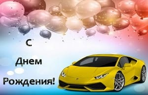 С днём рождения, желтая ламборджини