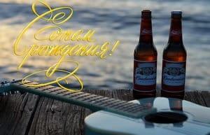 С днём рождения, гитара, пиво