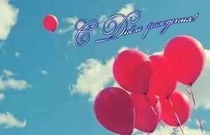 Открытка с поздравлением, шарики в небе