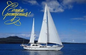 С днём рождения, яхта, море