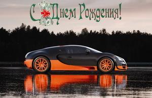 Поздравление для мужчин, оранжево-черная машина