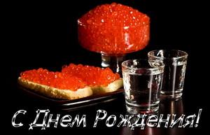С днем рождения, водка, икра