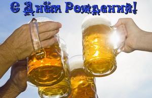 Открытка для мужчин, пиво, руки