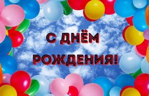 Открытка с поздравлением, разноцветные шарики