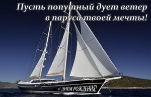 Красивая яхта, пусть попутный дует ветер...