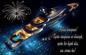 С Днем рождения, красивая синяя яхта