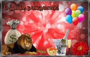 Открытка с Днем Рождения со львом