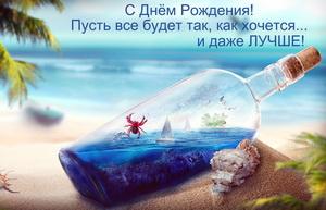 Поздравление для мужчины, море в бутылке