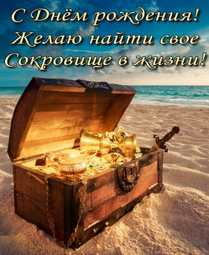 Сундук с сокровищами на берегу моря