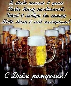 Кружки с пивом и пожелание к Дню Рождения
