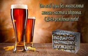 Бокалы с пивом и подарок настоящему мужику