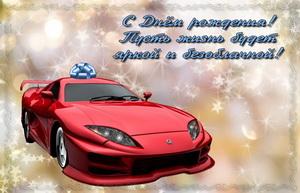 Красная машина на блестящем фоне с пожеланием