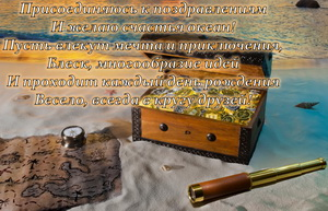 Пожелание мужчине с пиратскими предметами