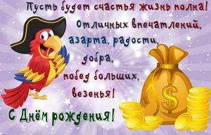 Пиратский попугай и мешок золота