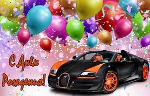 Красивая машина на фоне разноцветных шаров