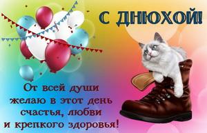 Кот в ботинке поздравляет с Днюхой