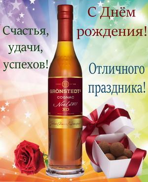 Бутылка хорошего коньяка и пожелания