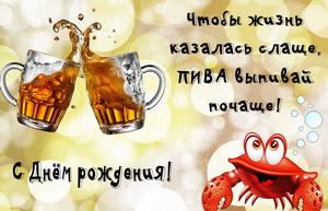 Кружки с пивом и веселый крабик