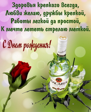 Роза, ром и пожелание мужчине
