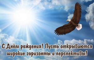 Орел в небе мужчине на День рождения