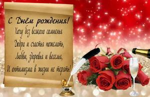Розы и пожелание на пергаменте для мужчины