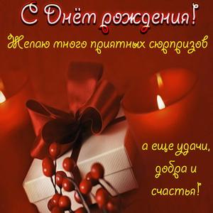 Подарок на День рождения на красном фоне