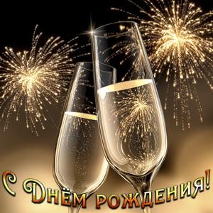 Картинка с бокалами шампанского и салютом