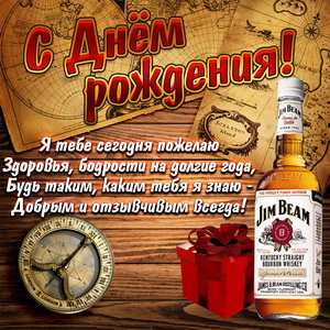 Открытка с пожеланием и хорошим виски