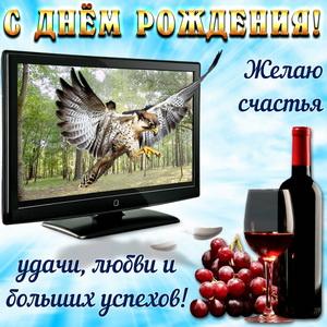 Картинка с вином на День рождения мужчине