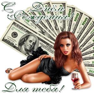 Открытка для мужчины с девушкой и долларами