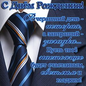 Красивый галстук и пожелание на День рождения