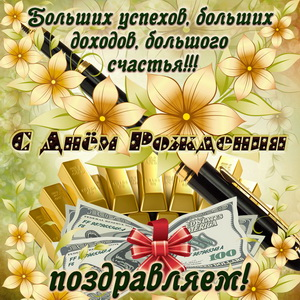 Картинка с золотом и деньгами на День рождения