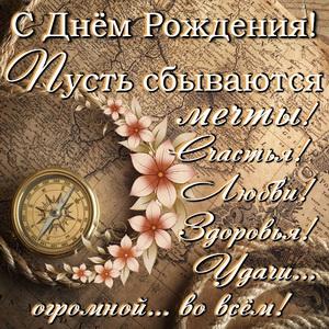 Открытка с компасом и добрым пожеланием для мужчины