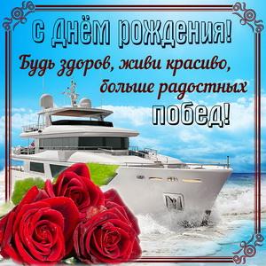 Картинка с яхтой и розами мужчине на День рождения