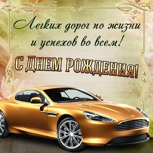 Открытка с классным золотым автомобилем для мужчины