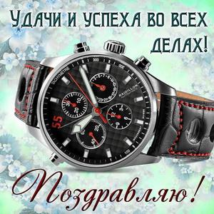 Шикарные часы и поздравление на День рождения