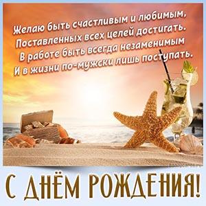 Пожелание в стихах на День рождения на пляжном фоне