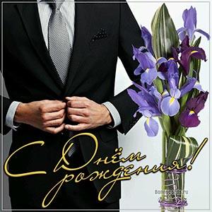 Мужская открытка с Днём рождения с цветами в вазе