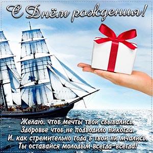 Доброе поздравление в стихах с кораблем и подарком