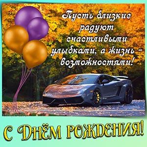 Картинка мужчине с красивым автомобилем и шариками