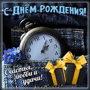 Стильная открытка с часами в кармане на День рождения