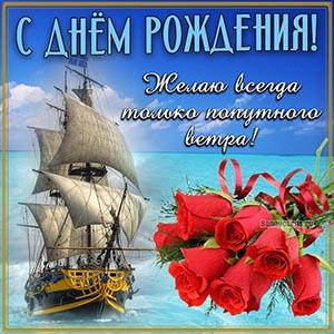 С Днём рождения, желаю всегда только попутного ветра