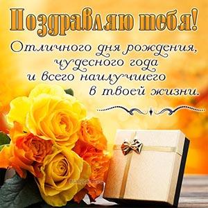 Прекрасное поздравление с розами на День рождения