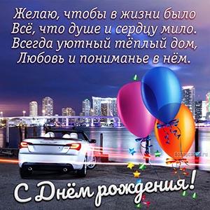 Пожелание с Днём рождения на фоне ночного города