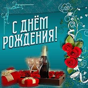 Яркая открытка с розами и шампанским на День рождения