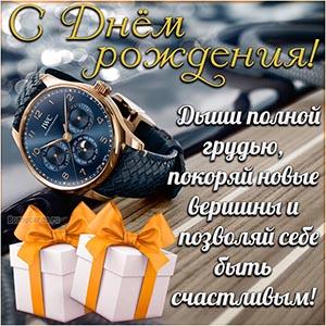 Доброе пожелание со стильными часами и подарочками